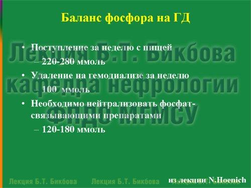Баланс фосфора на ГД