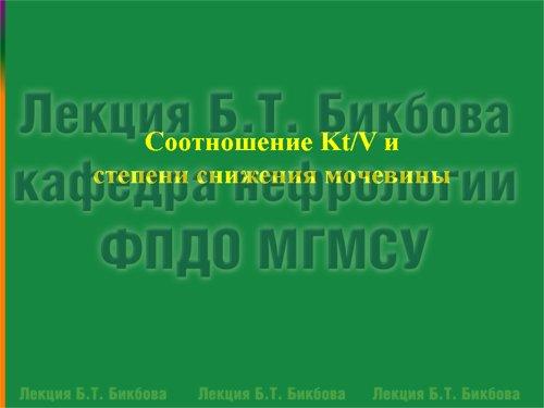 Соотношение Kt/V и степени снижения мочевины