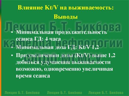 Влияние Kt/V на выживаемость: Выводы
