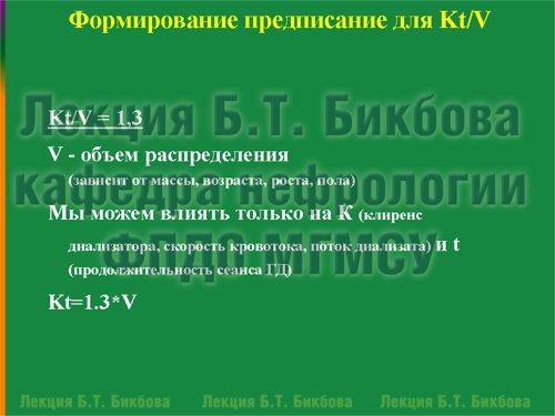 Формирование предписания для Kt/V