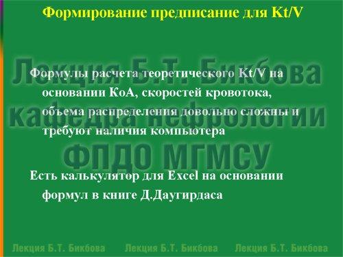 Формирование предписание для Kt/V