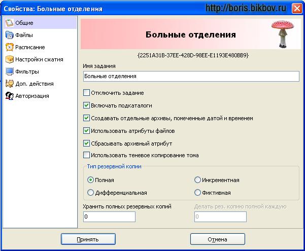 Резервное копирование данных при помощи бесплатной программы Cobian Backup - шаг 1
