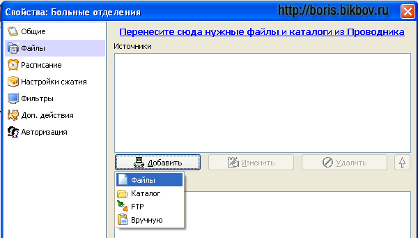Резервное копирование данных при помощи бесплатной программы Cobian Backup - шаг 2
