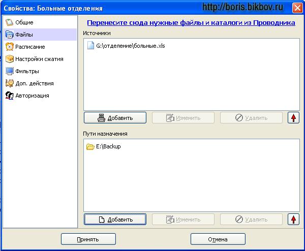 Резервное копирование данных при помощи бесплатной программы Cobian Backup - шаг 3