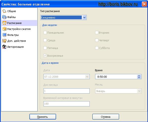 Резервное копирование данных при помощи бесплатной программы Cobian Backup - шаг 4