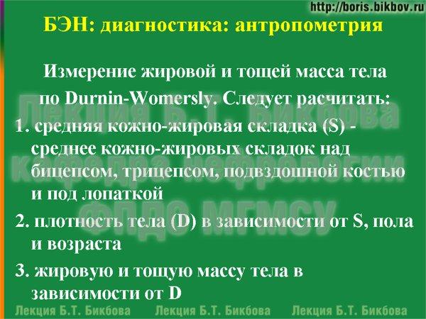 Измерение жировой и тощей масса тела по Durnin-Womersly