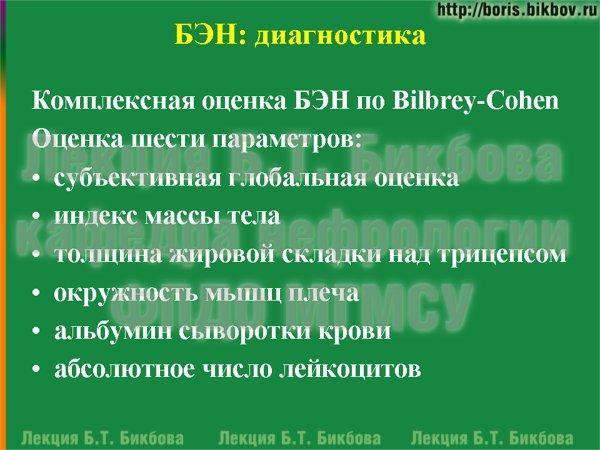 Комплексная оценка недостаточности питания по Bilbrey-Cohen