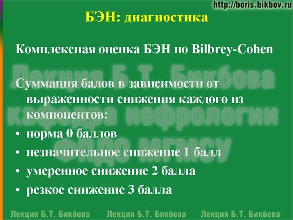 Комплексная оценка белково-калорийной недостаточности по Bilbrey-Cohen