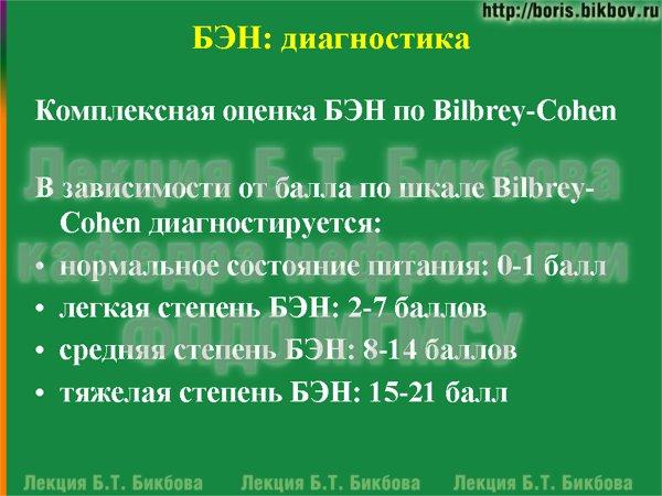 В зависимости от балла по шкале Bilbrey-Cohen диагностируется