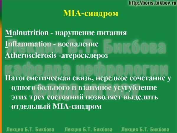 Патогенетическая связь, нередкое сочетание у одного больного и взаимное усугубление нарушения питания, воспаления и атеросклероза позволяет выделить отдельный MIA-синдром