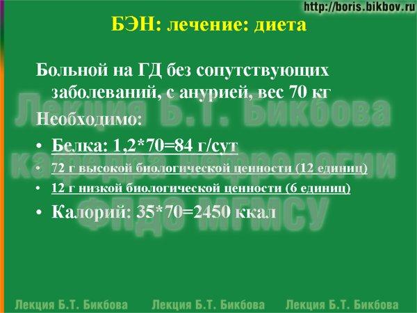 72 г высокой биологической ценности (12 единиц); 12 г низкой биологической ценности (6 единиц)