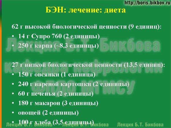 62 г высокой биологической ценности (9 единиц)