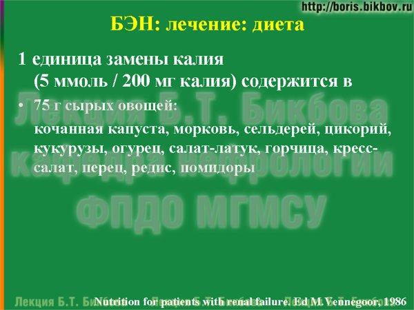 1 единица замены калия (5 ммоль / 200 мг калия) содержится в
