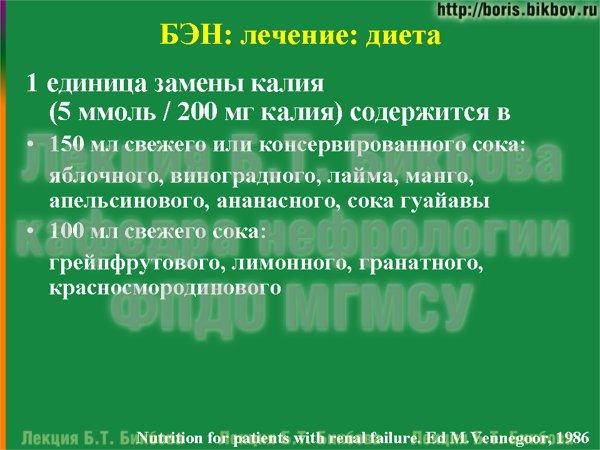 единица замены калия (5 ммоль / 200 мг калия) содержится в