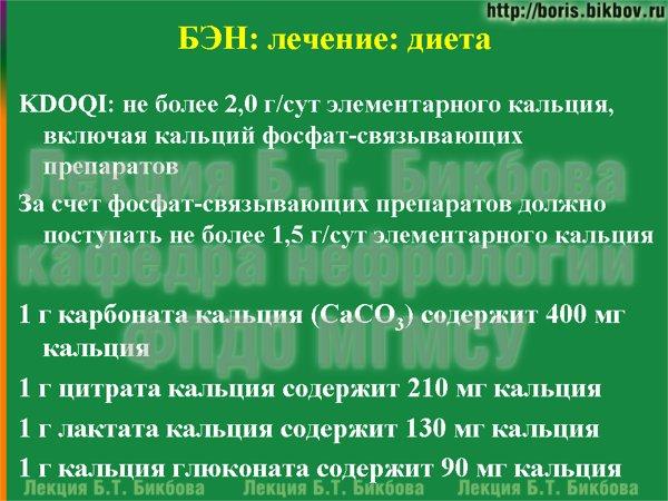 не более 2,0 г/сут элементарного кальция, включая кальций фосфат-связывающих препаратов; За счет фосфат-связывающих препаратов должно поступать не более 1,5 г/сут элементарного кальция