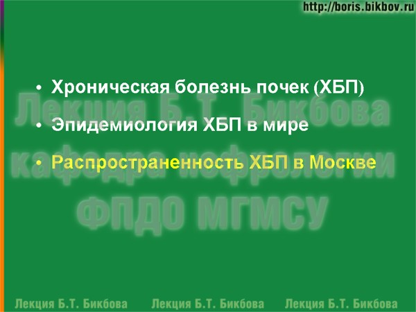 Распространенность хронической болезни почек в Москве
