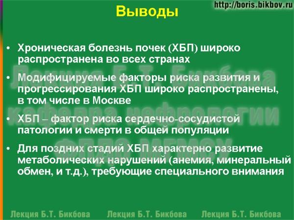 Модифицируемые факторы риска развития и прогрессирования хронической болезнью почек широко распространены в том числе в Москве