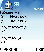 Калькулятор для расчета скорости клубочковой фильтрации для мобильного телефона