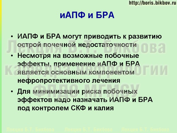 ИАПФ и БРА - нефропротективный и нефротоксичный эффект