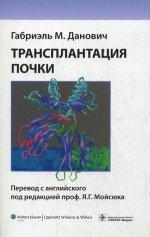 Пятое издание книги Трансплантация почки на русском языке