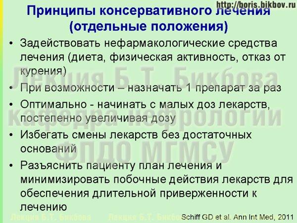 Перевод на русский язык основных положений принципов консервативного лечения хронических заболеваний