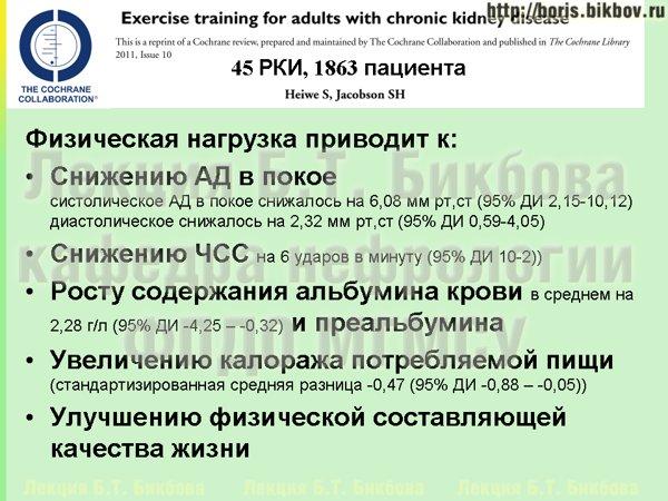 Результаты физических упражнений у пациентов с ХБП