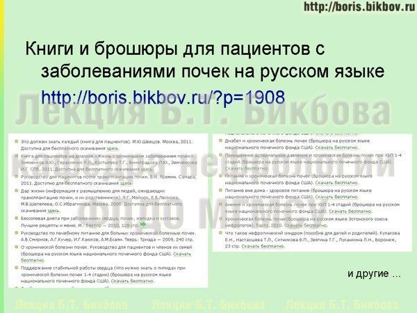 Книги и брошюры на русском языке для пациентов с болезнями почек