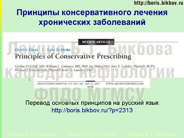 Перевод на русский язык основных положений Принципы консервативного лечения хронических заболеваний