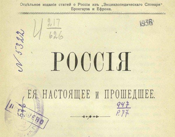 Россия, ее настоящее и прошедшее: Медицина и народное здравие в России