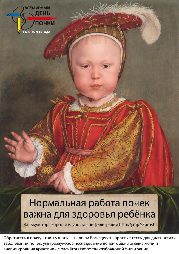 Постер к Всемирному дню почки 2016 по мотивам средневековой живописи