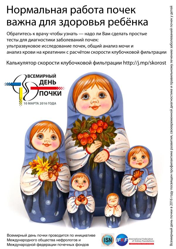 Всемирный день почки 2016 - постер Цветные матрешки