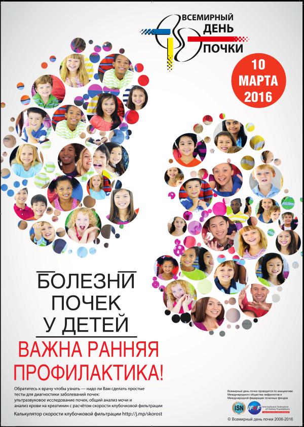 Официальный постер Всемирного дня почки 2016