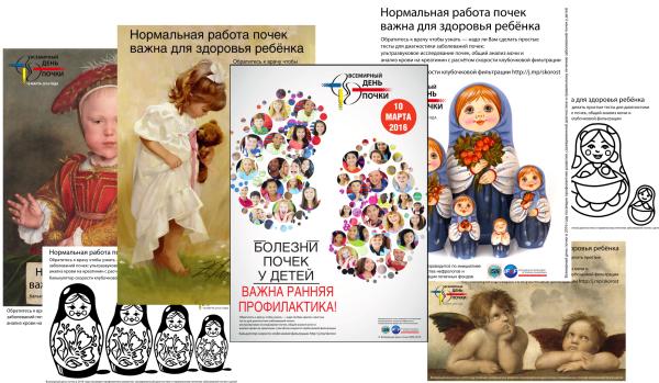 Всемирный день почки 2016 - материалы на русском языке