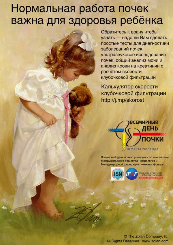 Постер к Всемирному дню почки 2016