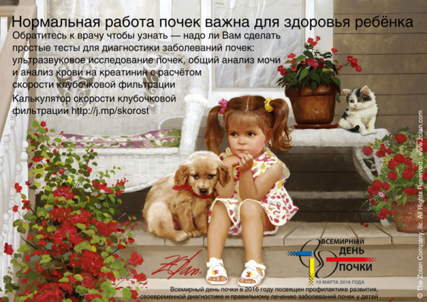 Всемирный день почки 2016 - постер